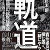 『軌道 福知山線脱線事故 JR西日本を変えた闘い』を読みました