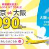 新規就航記念 わくわくバニラSALE 注目は成田ー関空990円~ですが