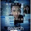 ちゃんと「映画」になってる:映画評「searching」