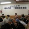 平成28年度堀一総会開催