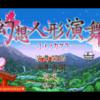 再! 忙しくない人のための幻想人形演舞-ユメノカケラ- 第1話