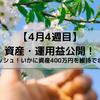 4月4週目 資産・運用益公開~資産1000万円の道~