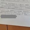 情報セキュリティマネジメント試験 一発合格