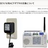 群馬県邑楽郡板倉町の防災意識が高すぎて驚く『防災ラジオ用ACアダプタの交換について』。みんなが安心して暮らせるまち。ラジオはつけっぱなしでOK。