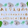 スタッフリカのおススメ商品♪vol. 60【2/6(水)新商品】