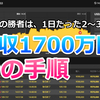 月収1700万円、その手順
