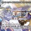 外典「剣の唄と失楽の翼 第5話」、イーファ登場!