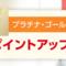 丸井ゴールドカード×モバイルSuica×tsumiki証券が意外とおススメな件。