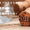 【2017→2018年】新規・変更・気になる箇所まとめ!