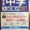 7/3 (2021受験版)四谷大塚中学入試案内が届きました