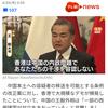 香港デモを他国の内政干渉と非難する「人類の敵:中国共産党」