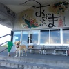 久高島 郵便局のゲストハウス