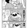 パグの子犬をお迎えした話(9)初めてのお見送り