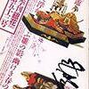 季刊 銀花 No.053 1983年春 節の雛/飛騨路=手仕事と暮しを巡る