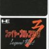 ファイヤープロレスリング3のゲームと攻略本 プレミアソフトランキング