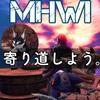 【MHWI】アイスボーンたのしー!【サブ】