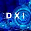 ききかじる言葉dx!とは・・・デジタルトランスフォーメーション!?