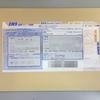日本からベトナムへの書類の郵送方法(エアメール・国際書留・EMS)