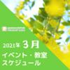 【2021年3月】イベント・教室スケジュール