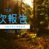 【週報:79週目】トライオートETF、久々の決済発動!(2020.10.16現在)