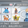 VGC2018 Report No.6 WCS2018 Day1 使用構築 「Kangaskhan+Volcarona」