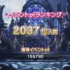 【2037位】双翼の独奏歌を走り終えて【反省】