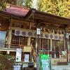 【瀬織津姫・仙台・青麻神社】清まるおすず。山神社と御井神社と瀬織津姫と繋がりがわかってきた