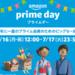 【Amazon プライムデー2019】今年のおすすめ商品は