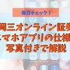 くりっく株365で私が使っている「岡三オンライン証券」のアプリを紹介