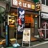 【今週のラーメン2892】 そば新 自由が丘店 (東京・自由が丘) 冷やし中華