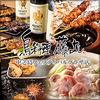 【オススメ5店】淀屋橋・本町・北浜・天満橋(大阪)にある鳥料理が人気のお店