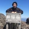 百名山制覇にトライ その30:霧島山(韓国岳、大浪登山口から日帰り)
