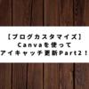 【ブログカスタマイズ】Canvaを使ってのアイキャッチ更新Part2!