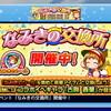【イベント】サクスペ「なみきの交換所2021/6/28~」