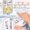【第2章】名古屋ウィメンズ2018レースレポ