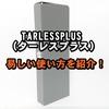 TARLESSPLUS(ターレスプラス)の易しい使い方