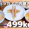365日の献立記録|アスパラガスの肉巻き|アボカドと塩豆腐のサラダ|ブロッコリーのコンソメスープ
