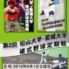 208愛媛大学・松山大学硬式野球定期戦復活第2回