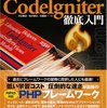 CodeIgniterのdatabase.phpでODBC接続の設定をする方法