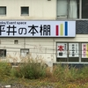 12月は平井によく行っているという話
