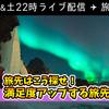 本日22時ライブ!満足度がアップする旅先の決め方大公開