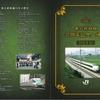 東北新幹線開業30周年記念入場券