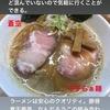 インスタグラムストーリー #103 らぁめん蒼空