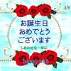3月24日お誕生日おめでとうございます!