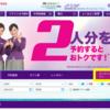 2017年4月香港旅行記(4)香港エクスプレスのオンラインチェックインに初挑戦(PCより)