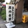 ラーメン:坂内食堂(福島:喜多方市)