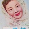 Yao Lee (姚莉)