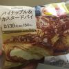 ローソン パイナップル&カスタードパイ 食べてみました