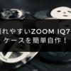 【無料で出来る】ZOOM iQ7のケース自作