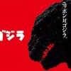 9月8日(金)シン・ゴジラ(16) 思いのほか、すかっとした東京破壊!!病んでる、私?